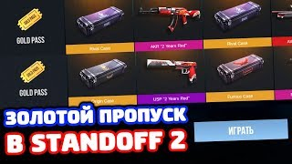 КУПИЛ ЗОЛОТОЙ ПРОПУСК В STANDOFF 2!