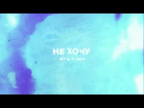 Iroh X Rayd - Не Хочу Official Music Video