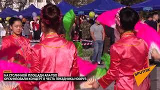 Концерт в честь празднования Нооруза прошел в кыргызской столице на площади Ала-Тоо