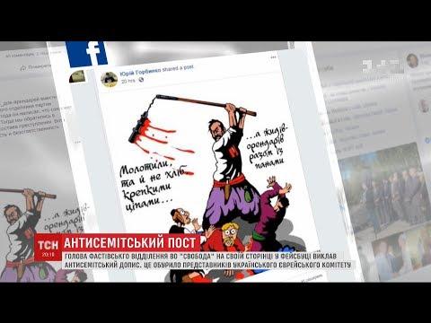 """У Фастові керівник місцевої """"Свободи"""" збурив соцмережі антисемітською картинкою"""
