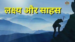 Success Courage Motivational Whatsapp Status. Goal Dream Inspirational Quotes And Shayari Status.
