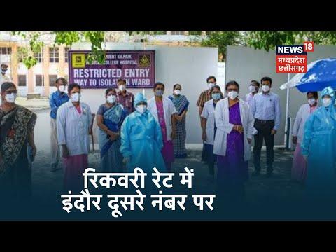 Indore में Corona मरीजों की तादाद में आयी कमी, रिकवरी में देश में दूसरा नंबर