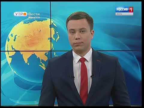 Выпуск «Вести-Иркутск» 05.02.2019 (05:35)