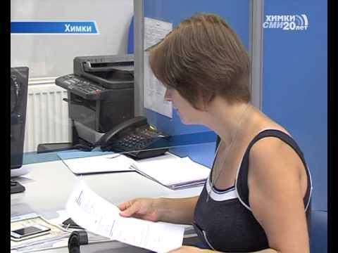 Единые налоговые уведомления в Химках получат 130 тысяч человек