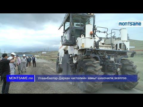 Улаанбаатар - Дархан чиглэлийн замыг шинэчилж эхэллээ