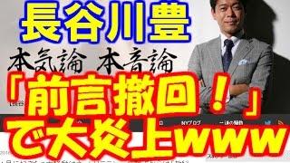 大炎上長谷川豊氏、ベッキー騒動について「前言撤回!」で炎上逃亡!画像あり