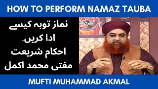 How to Perform Namaz Tauba | Namaz Tauba Parhne Ka Tarika | #Knowledgeforall