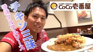 CoCo壱番屋チキン三昧カレーに香味タルタルソースがうまい!