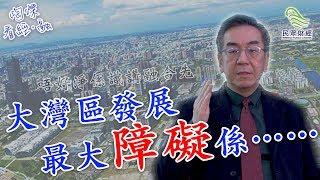 陶傑_想將大灣區發展成深圳特區要點做?網絡不自由說甚麼自由貿易?國家改革不能再用舊思維?