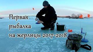 Первая в жизни рыбалка на жерлицы. Щука в декабре 2017 - 2018
