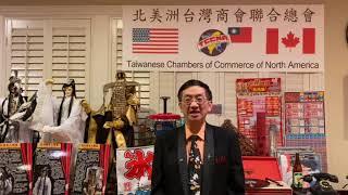 第33屆北美洲台灣商會聯合總會吳怡明總會長會務報告