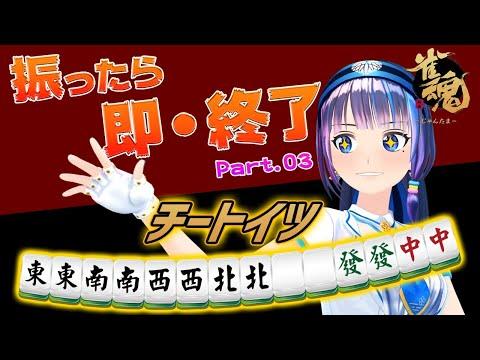 【麻雀】振り込んだら即終了!!! 〜雀魂〜【友人戦】#葵の生放送