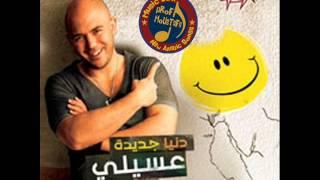 تحميل اغاني اغنية محمود العسيلي - ست الستات 2012 - النسخة الاصلية MP3