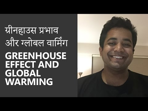 ग्रीनहाउस प्रभाव और ग्लोबल वार्मिंग [Greenhouse effect and Global Warming] by Roman Saini