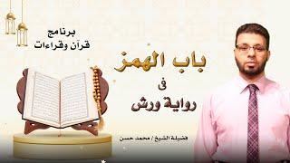 باب الهمز في رواية ورش برنامج قرآن وقرأت فضيلة الشيخ محمد حسن