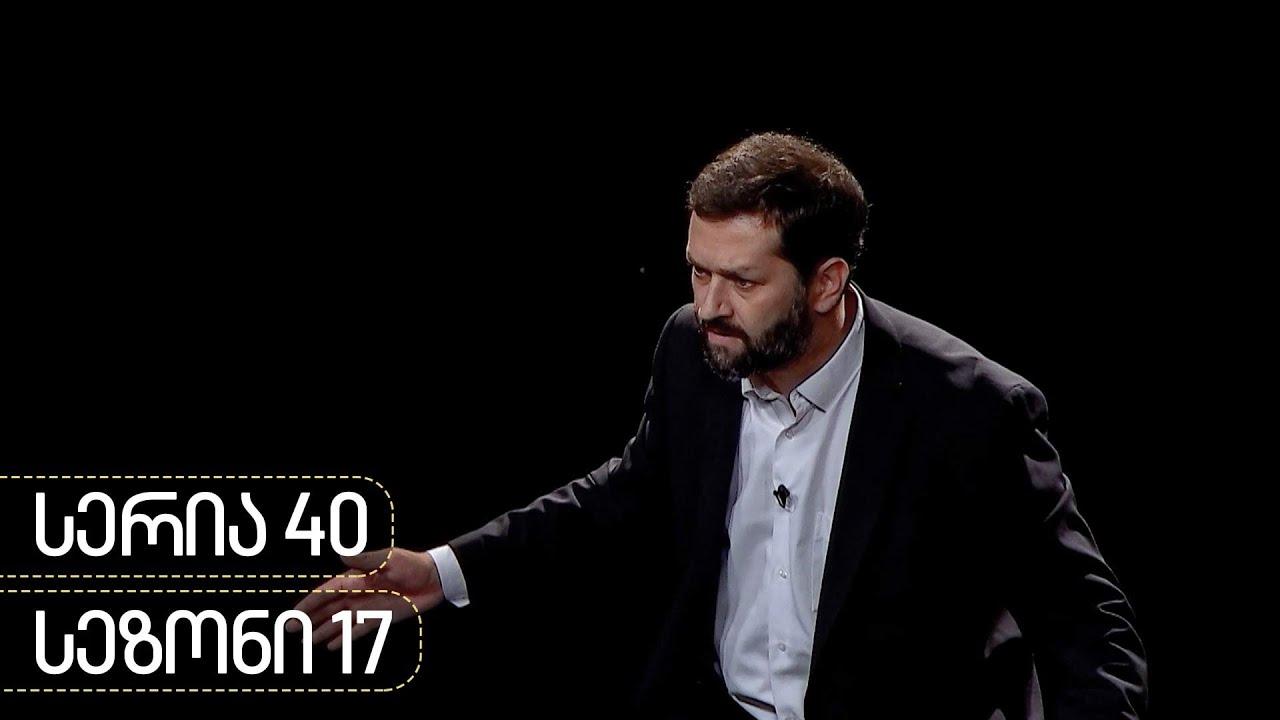 Chemi colis Daqalebi - serie 40 season 17