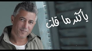 تحميل اغاني يا كثر ما قلت ... عمر العبداللات MP3