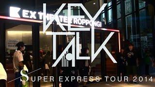 KEYTALK-2015年5月20日3rdアルバム「HOT!」初回盤DVD特典『SUPEREXPRESSTOUR2014atEXTHEATERROPPONGI』予告編!