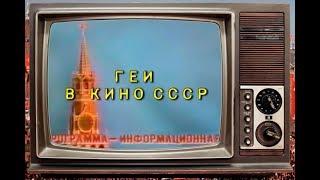 Геи в кино СССР