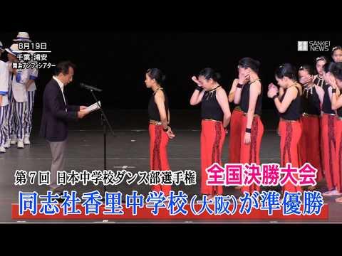 同志社香里中学校が準優勝 第7回日本中学校ダンス部選手権