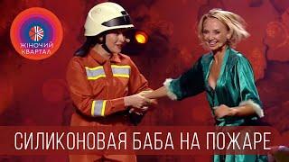 Силиконовая баба на пожаре   Женский Квартал