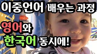 미국 공원에 가면 이것이 있다! 영어,한국어 다 하는 아기의 귀여움 폭발 😘😍