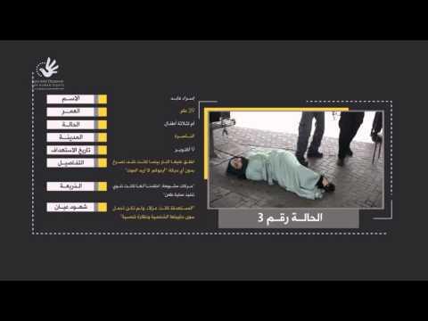 ما التقطته الكاميرات، القتل التعسفي الإسرائيلي ونظام العنف البنيوي