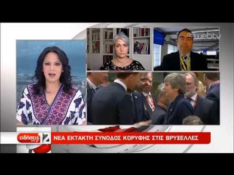 Νέα έκτακτη Σύνοδος Κορυφής στις Βρυξέλλες για το Brexit | 10/04/19 | ΕΡΤ