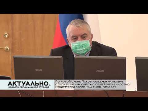 Актуально Псков / 29.10.2020