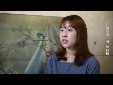 臺中市第二十三屆大墩美展 油畫類得獎感言 蔡函庭女士