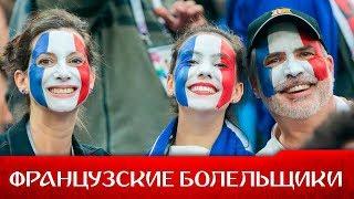 Французские болельщики ждут финал чемпионата мира