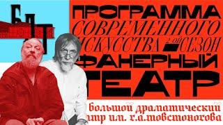 Фестиваль Анатолия Васильева в БДТ