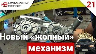 ШЕСТЕРНЮ СЛОМАЛО ЕпРсТ!! - АнтиПыЧ#21