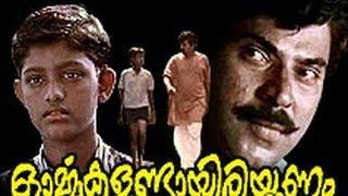 Ormakalundayirikkanam  MammoottySreenivasan  Malayalam Full Movie