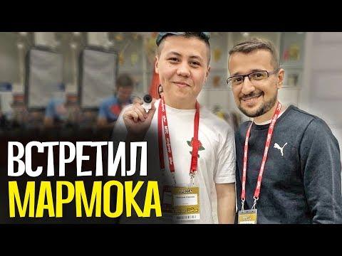ВСТРЕЧА С МАРМОКОМ - ИГРОМИР 2019