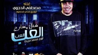 مازيكا مهرجان العب العب غناء مصطفي الدجوي | اورج محمد مزيكا | توزيع محى محمود تحميل MP3
