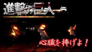 X-Terminal心臓を捧げよ!進撃の巨人Season2OPヲタ芸