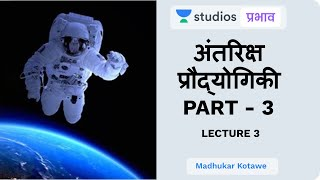 L3: Space Technology (Part - 3) I Science & Technology (UPSC CSE - Hindi) I Madhukar Kotawe