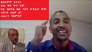 Eritrean News: Wedi Taba-ያቆብ ወዲ ሓትንኡ ንወዲ ጣባ፣ ብዛዕባ መንነቱን ገበናቱን ዝብሎ ኣለኒ ይብል፤ 3ይ ክፋል Part 3