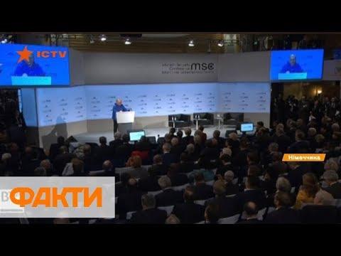 Фото Об угрозах мировому порядку - Международный форум по безопасности в Мюнхене