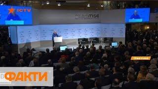 Об угрозах мировому порядку - Международный форум по безопасности в Мюнхене