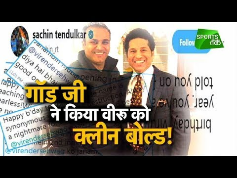 Sachin's 'ULTA-PULTA' B'day Message For Sehwag! | Sports Tak