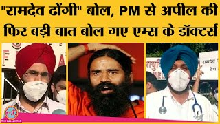 Baba Ramdev vs IMA Controversy में AIIMS के Doctors ने Protest करते हुए PM Modi से बड़ी अपील कर दी - DOCTORS