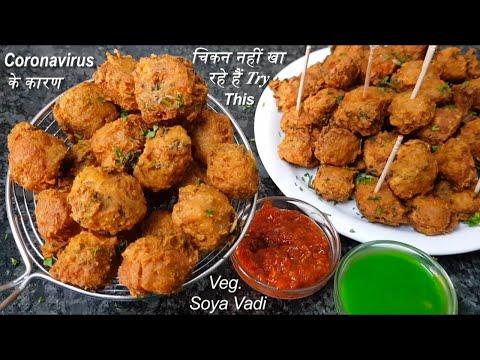 सोयावड़ी से बनाएं क्रिस्पी चटपटा नाश्ता जिसे देखते ही आप बनाएंगे और चाय के साथ खाएंगे /SoyaVadi Nasta