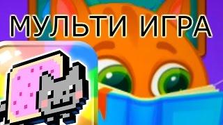 Bubbu#2 -Мульти Игра Defend Bubbu Land -Diver!