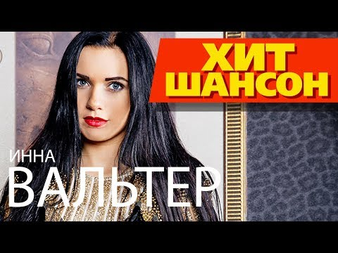 Инна Вальтер - Новое и лучшее