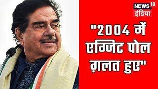"Exit Polls 2019 | एग्जिट पोल पर बोले Shatrughan Sinha, कहा - ""2004 में एग्जिट पोल ग़लत हुए"""