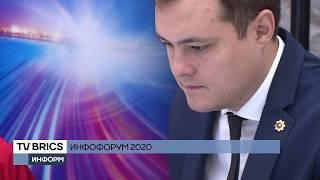 Инфофорум-2020.  Российские инженеры придумали систему, чувствующую мошенников за километры