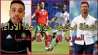 ما سر و سبب هذا الاداء للمنتخب المغربي اليوم ؟ تحليل مبارة المغرب ضد غامبيا