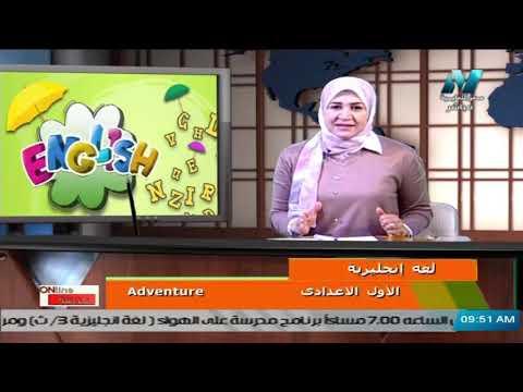 لغة انجليزية للصف الأول الاعدادي 2021 ( ترم 2 ) الحلقة 4 – Adventure